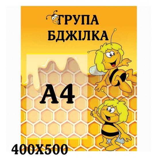 """стенд """"група Бджілка"""""""