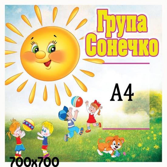 """стенд """"група Сонечко"""""""