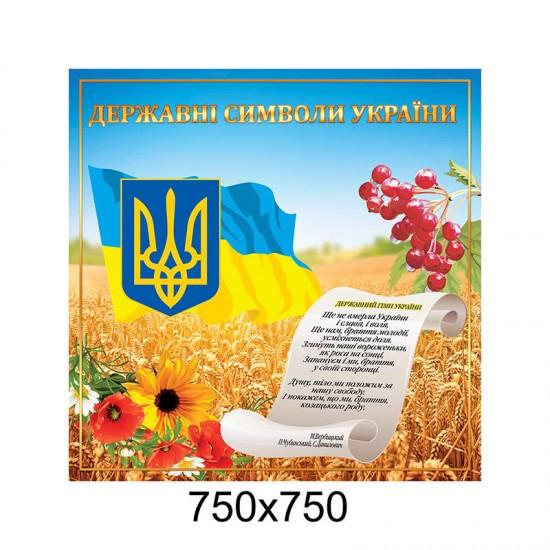 """Стенд """"Государственные символы Украины"""" (поле)"""