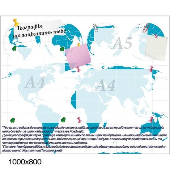 Стенд для кабінету географії