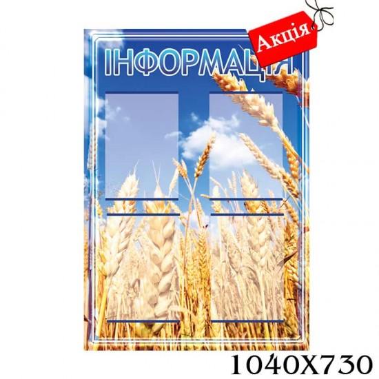Інформація Пшениця
