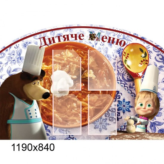 Стенд Дитяче меню