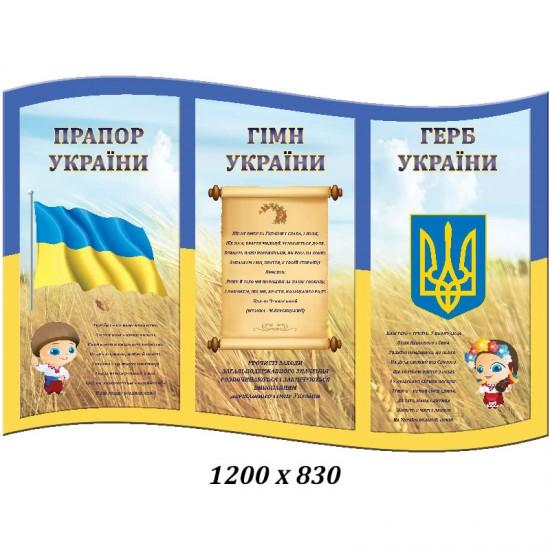 Куточок з українською символікою
