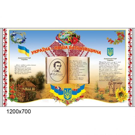 Куточок про Україну та її символи
