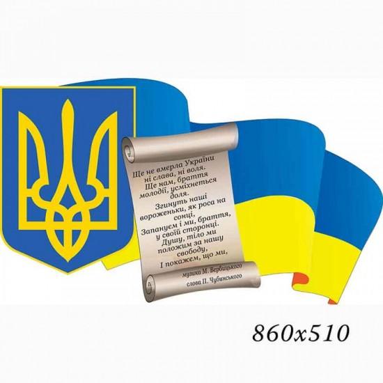 """Стенд """"Герб, Гімн, Прапор України"""""""