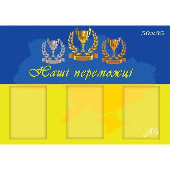 Стенд прапор