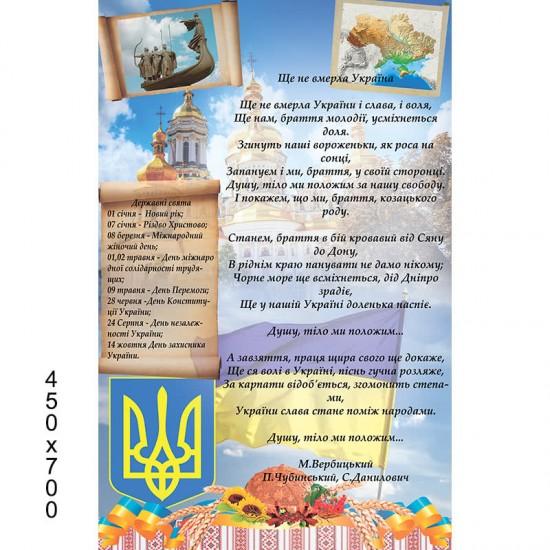 Куточок з гімном України та державними святами КС 0096