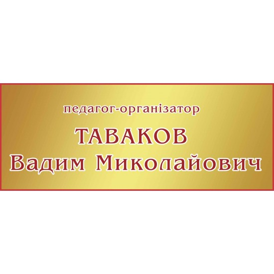 Табличка Педагог-організатор