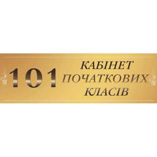 Табличка з номером класу для початкової школи