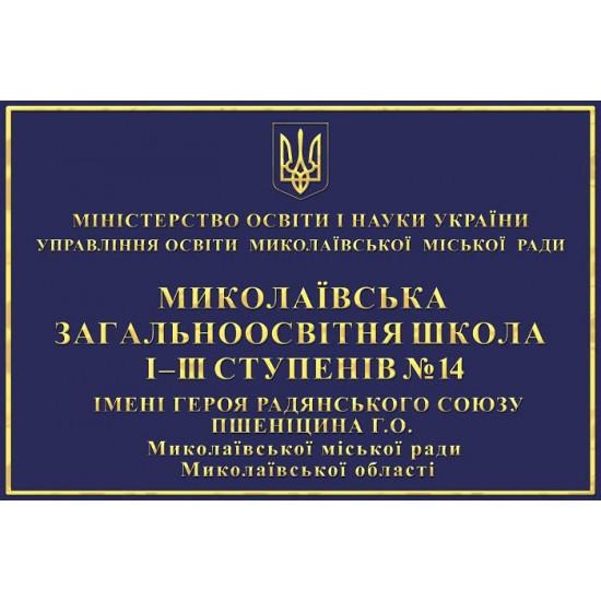 Інформаційна табличка для фасаду