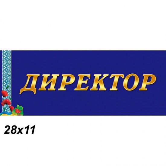 табличка на кабинет синяя КС 0329