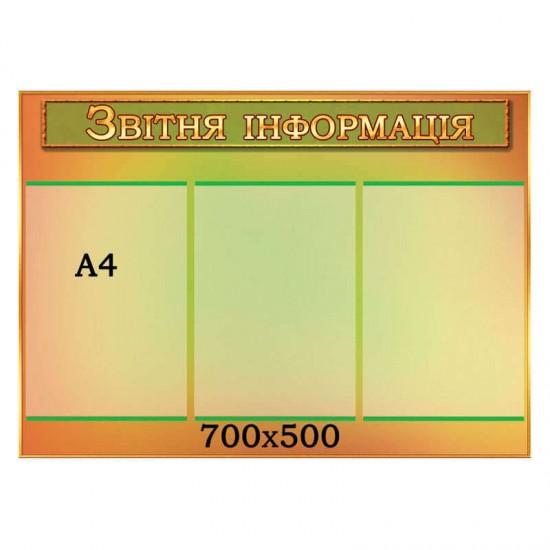 """Стенд информационный """"Отчетная информация"""""""