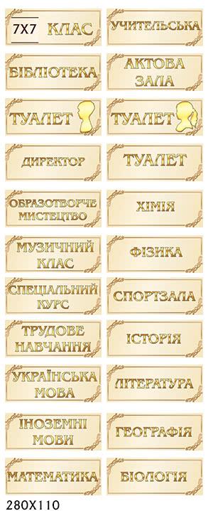 """Комплекс табличек для школы """"Золотой"""""""