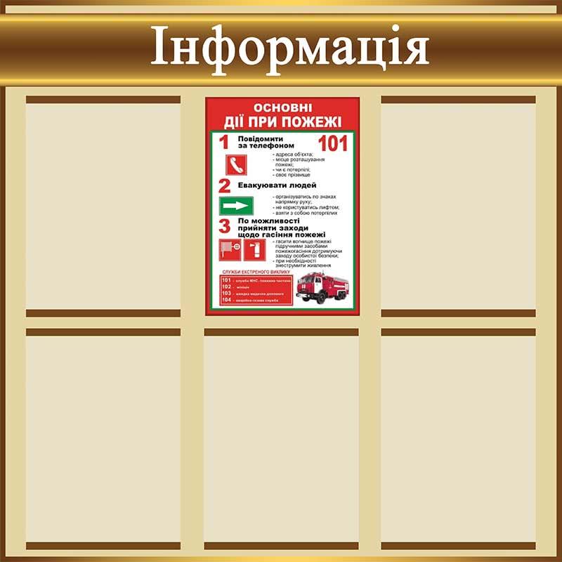 Вуличні інформаційні стенди