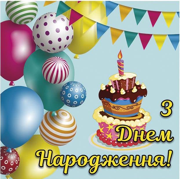 Плакат на день народження