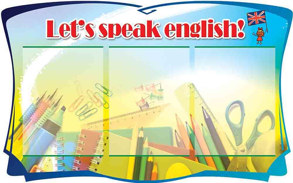 Стенды в кабинет английского языка