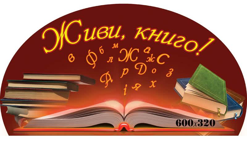 Стенди для шкільної бібліотеки