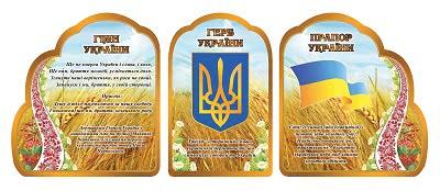 Стенды символика Украины