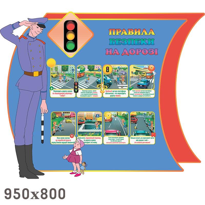 Комплект стендов Безопасность на дороге