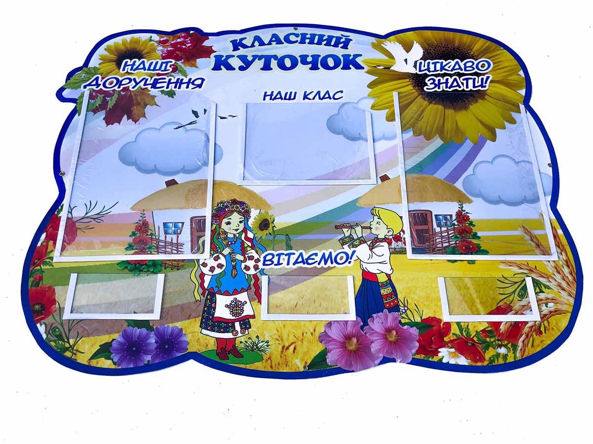 Фото классный уголок Украины синий