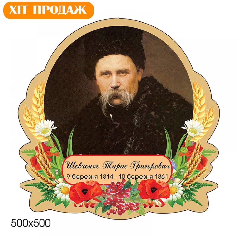 стенд с портретом Шевченка