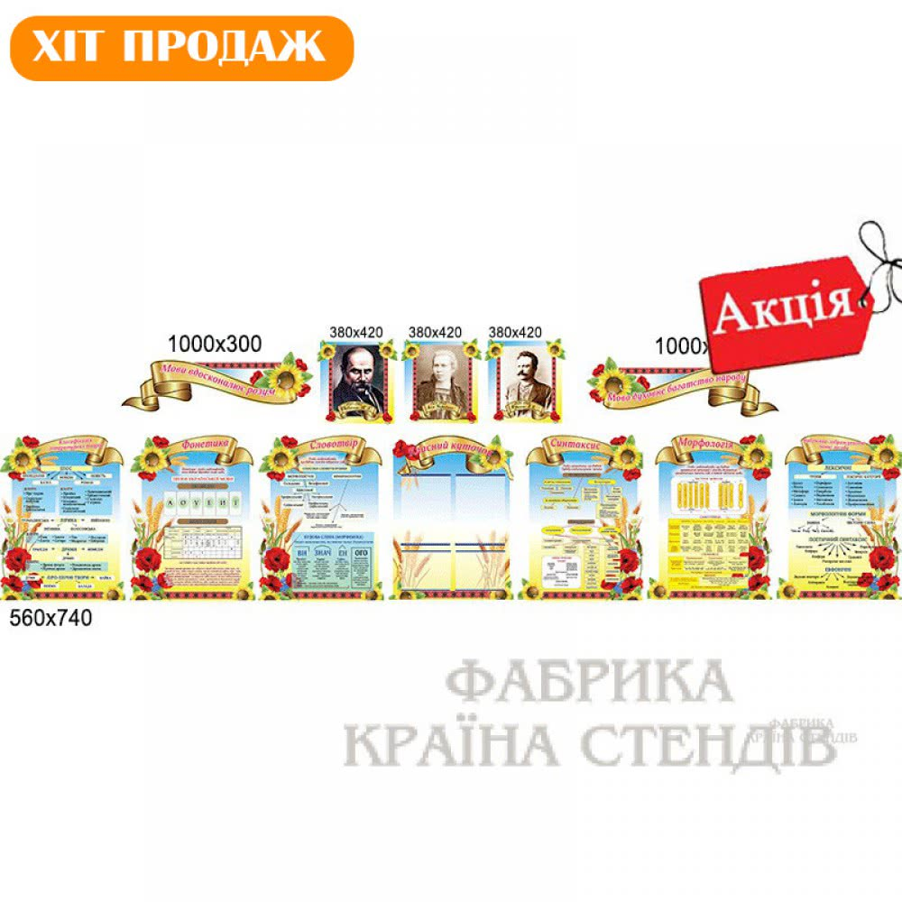 стенди в кабінет української мови