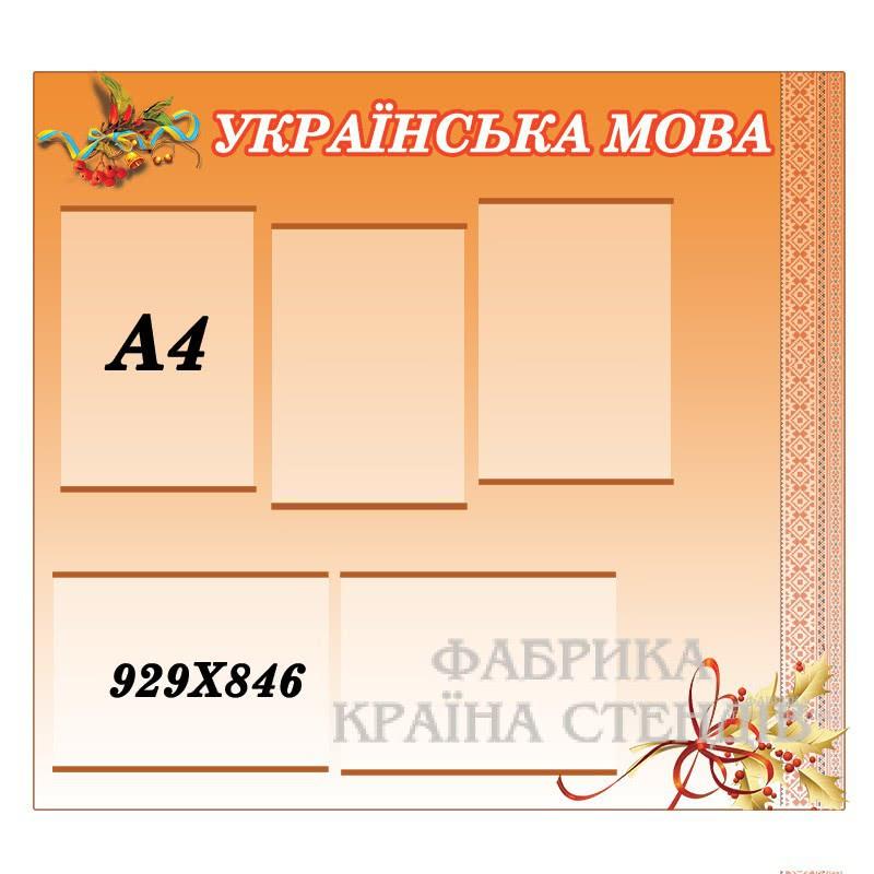 Стенды с украинского языка
