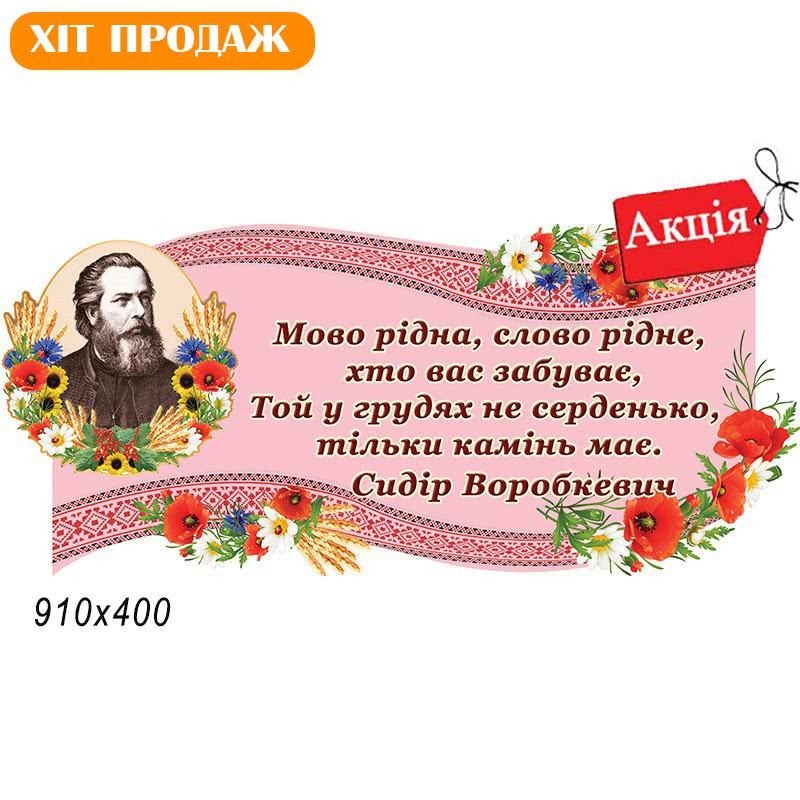 Стенд украинский язык