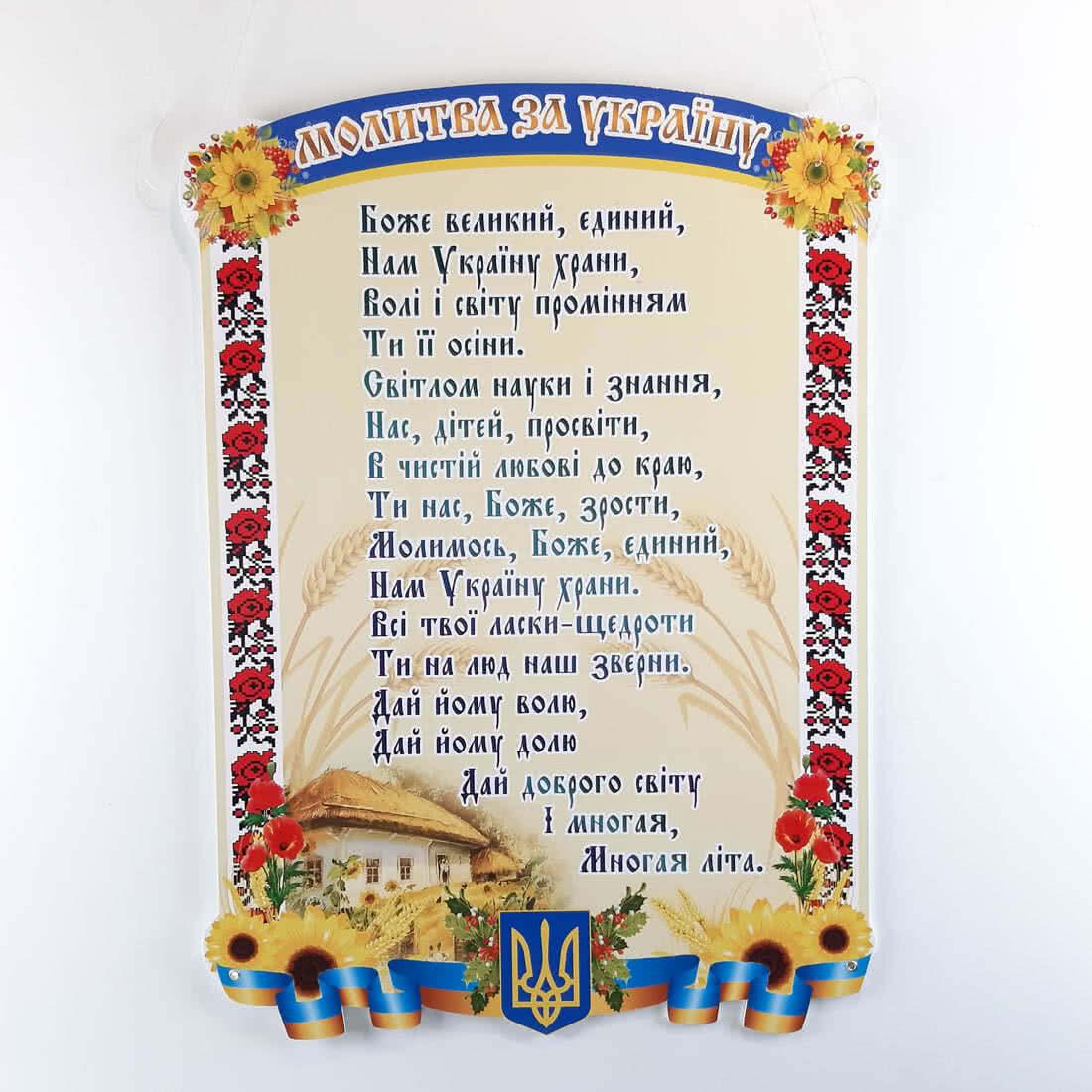 stend molytva-za-ukrainu1