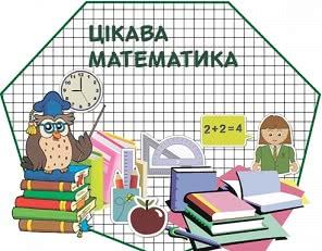 стенди для оформлення кабінету математики