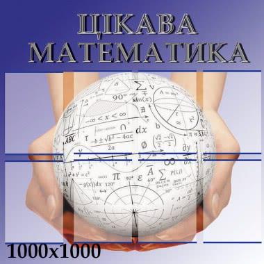 кабінет математики оформлення