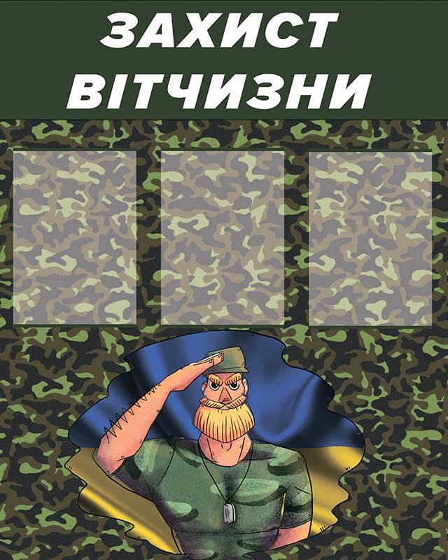стенды в кабинет защиты отечества