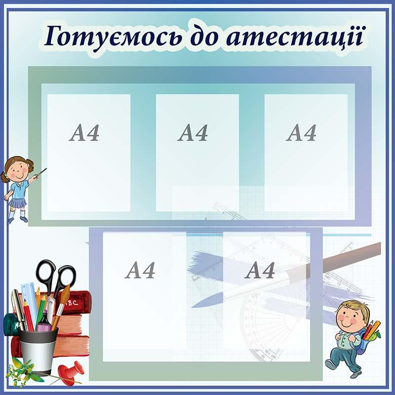 аттестационные уголки для школы