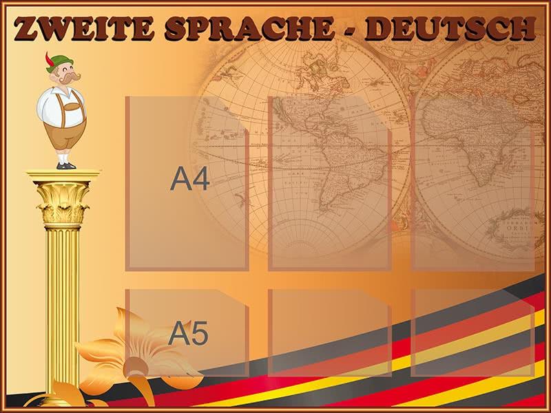 стенды с немецкого языка