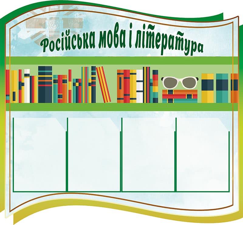 стенди в кабінет російської мови та літератури
